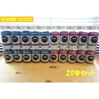 Nestle - 【20本/SALE】ネスレ 香味焙煎 コーヒー 円やか 鮮やか