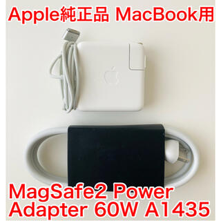 Apple - Apple純正 60W A1435 アダプタ