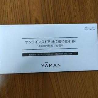 ヤーマン 株主優待券 14000円分 ゆうパケット発送