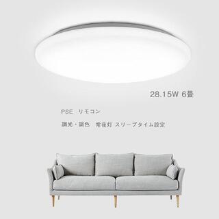 【当日発送】【新品】LEDシーリングライト 調光・調色タイプ 28W 6畳(天井照明)