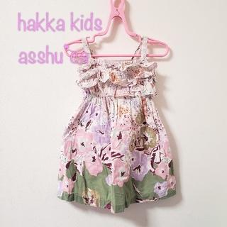 ハッカキッズ(hakka kids)の【80】ハッカキッズ アシュカ ワンピース(ワンピース)