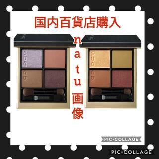 SUQQU - SUQQU スック シグニチャーカラーアイズ 限定色 106 107