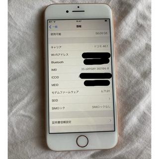 iPhone - iPhone8 64GB ピンクゴールド 本体