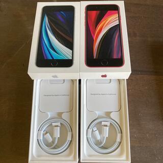 2セット iPhone SE 第2世代 空箱 USB Lightningケーブル