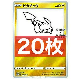 ポケモン(ポケモン)のYU NAGABA × ポケモンカード 長場雄 ピカチュウ プロモ 20枚(シングルカード)