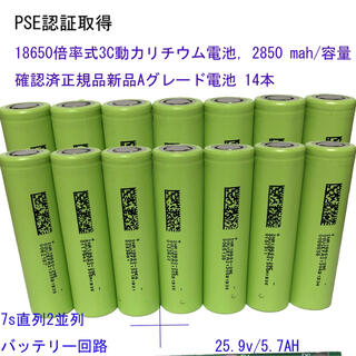 18650倍率式3 Cリチウム電池,2850 mah容量確認済み新品A電池14本