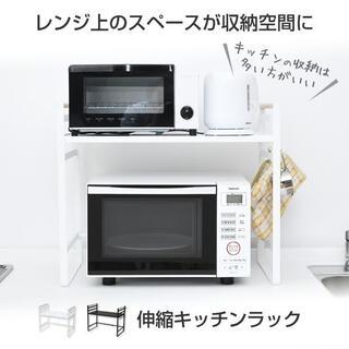 【新品アウトレット】デザイン伸縮レンジラック キッチンラック(ホワイト)