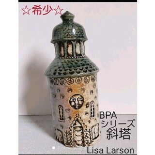 Lisa Larson - ☆希少☆リサラーソン BPAの家シリーズ 太陽と象の斜塔 北欧雑貨
