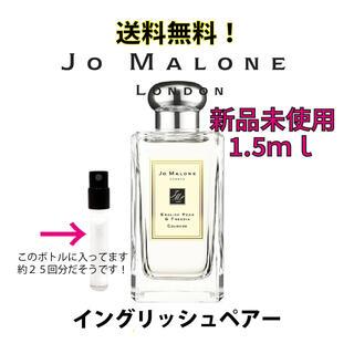 ジョーマローン(Jo Malone)のJOMALONE ジョーマローン 香水 イングリッシュペアー1.5ml (ユニセックス)