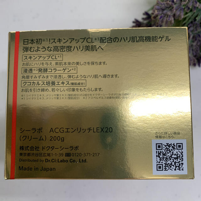 Dr.Ci Labo(ドクターシーラボ)のドクターシーラボ☆アクアコラーゲンゲルエンリッチLEX 20 200g コスメ/美容のスキンケア/基礎化粧品(オールインワン化粧品)の商品写真