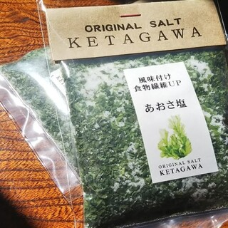 【お得な大容量❗️】あおさ塩詰め替えパウチ【送料込み】(調味料)
