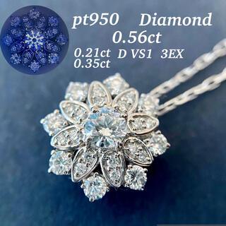 pt950 万華鏡の花  美しい煌めき ダイヤモンド ペンダント