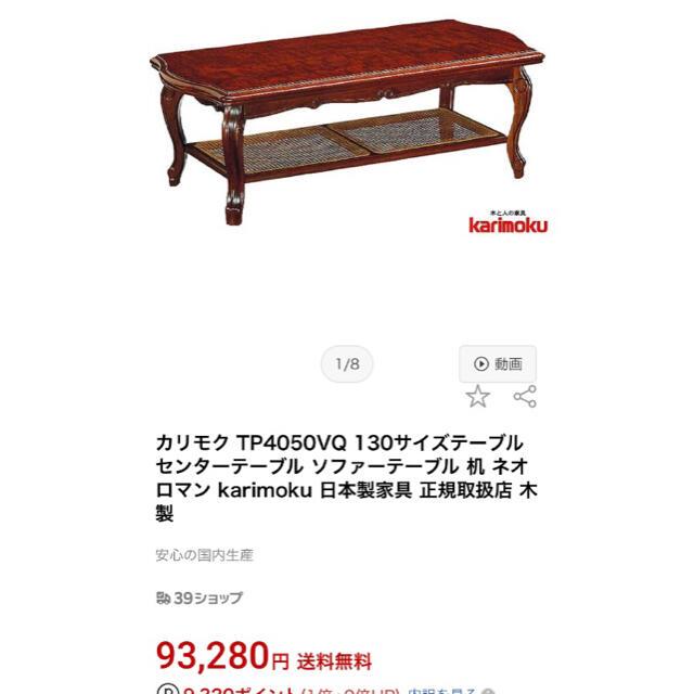 カリモク家具(カリモクカグ)の*ゆき様*様 専用 らくらく家財便 インテリア/住まい/日用品の机/テーブル(ローテーブル)の商品写真