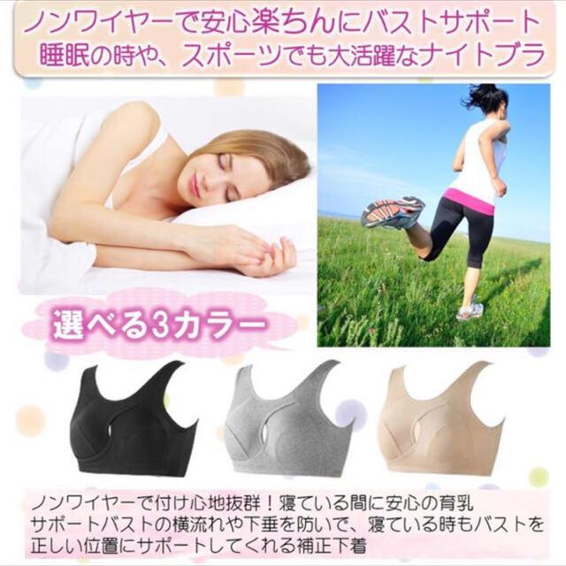 ナイトブラ 夜用 寝ながら 育乳 美乳 レディースの下着/アンダーウェア(ブラ)の商品写真