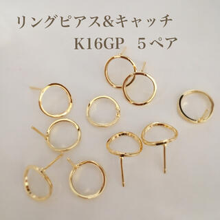 【K16GP】波うちリングピアス&キャッチ  5ペア