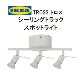 イケア(IKEA)のイケアIKEA TROSS トロス シーリングトラック スポットライト【新品】(天井照明)