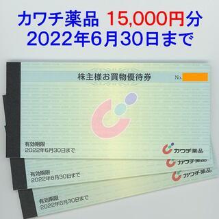 カワチ薬品 株主優待券 15000円分