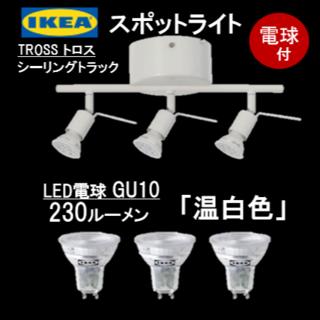イケア(IKEA)のイケア IKEA シーリングトラック スポットライト【新品・電球付】(天井照明)