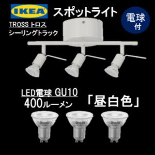 イケア(IKEA)の【新品・電球付】イケア IKEA シーリングトラック スポットライト♪(天井照明)