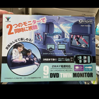 ヤマゼン(山善)の9インチDVD ツインモニター(カーナビ/カーテレビ)