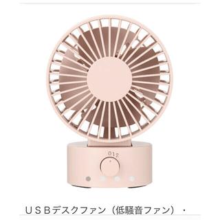 ムジルシリョウヒン(MUJI (無印良品))の無印良品 USBデスクファン(低騒音ファン)ピンク ※首振り機能なし(扇風機)