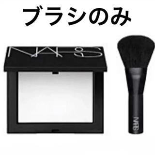 NARS - NARS  ナーズ ブラッシュブラシ 1本 新品未使用 セッティングパウダー用