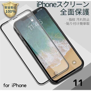iPhone - iPhone フィルム XR/ 11【全面保護9H】