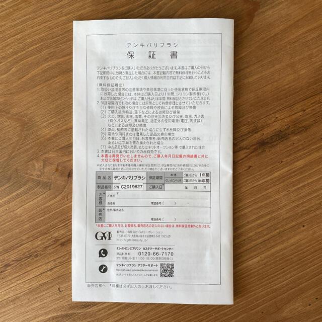 ゆう様 専用 スマホ/家電/カメラの美容/健康(フェイスケア/美顔器)の商品写真