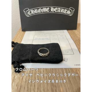 Chrome Hearts - クロムハーツ ダイヤ ベビークラシックダガー 原本付き 8号 ピンキー