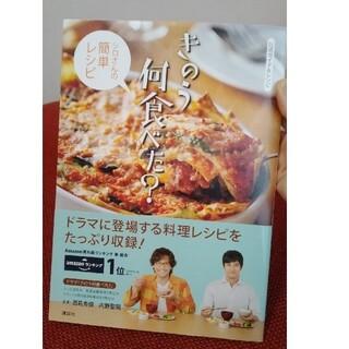 きのう何食べた?~シロさんの簡単レシピ~ 公式ガイド&レシピ