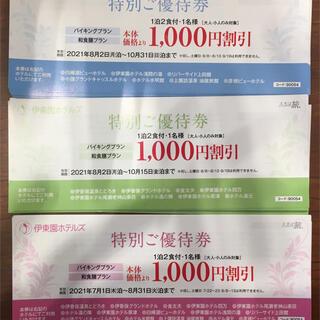 伊東園グループ1000円割引券 3種類セット(宿泊券)