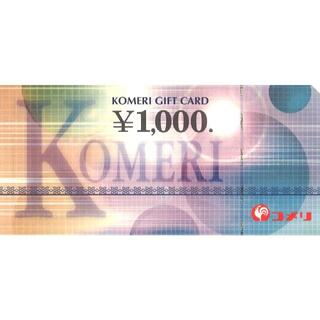 ★20枚組★ コメリ 株主優待 20000円分(1000円券 × 20枚)(ショッピング)