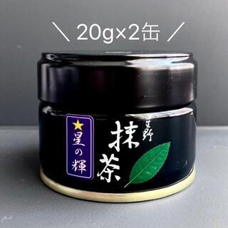 抹茶 星の輝 20g×2缶(茶)