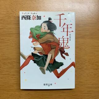 千年鬼(文学/小説)