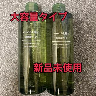 ムジルシリョウヒン(MUJI (無印良品))の無印良品 ハーバル化粧水高保湿タイプ400ml 2本(化粧水/ローション)