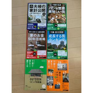 千葉で家を建てる SUUMO新築マンション  好きなもの選んで3冊セット(専門誌)