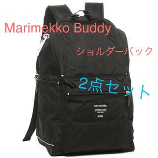 marimekko - MARIMEKKO マリメッコ リュック buddy バディ&ショルダーバック