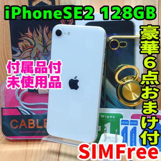 Apple - 新品未使用 SIMフリー 本体 iPhone SE2 128GB 92 ホワイト