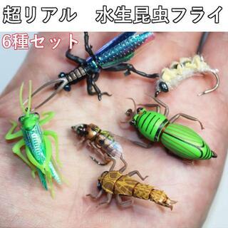 水生昆虫フライ6個セットフライフィッシング渓流ドライシンキングバズフライ