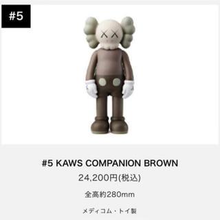 MEDICOM TOY - KAWS COMPANION BROWN