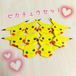 ピカチュウセット♡ 10匹分 折り紙ハンドメイド(その他)
