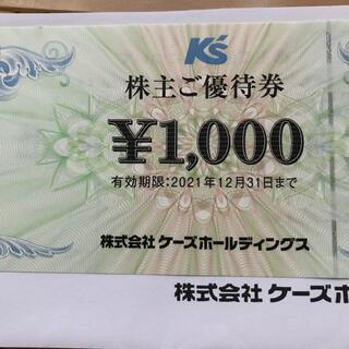 ケーズ電機 株主優待 1000円分 2021年12月末まで(ショッピング)