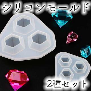シリコンモールド ダイヤ 2種 セット ダイヤ型 ハンドメイド UV レジン