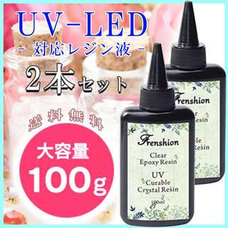 UVレジン液 クラフトアレンジ UV-LED 大容量 クリア ハード 2本 K