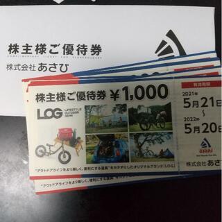 自転車 あさひ サイクルベースあさひ 株主優待券 2万円 =1000円×20枚 (ショッピング)