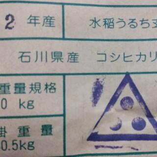 コシヒカリ玄米 30kg 検査証明 3等