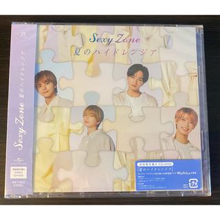 Sexy Zone - 新品未開封★ SexyZone 夏のハイドレンジア(初回限定盤A)