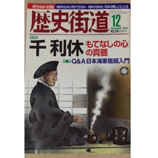 歴史街道2013.12    【千利休・もてなしの心の真髄】(専門誌)