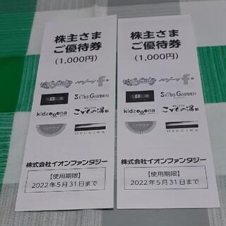 イオン(AEON)のイオンファンタジー株主ご優待券2000円分(遊園地/テーマパーク)