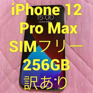 iPhone - iPhone 12 Pro Max 256GB SIMフリー 訳あり